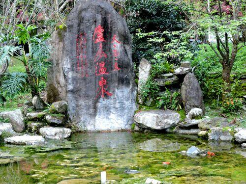 nantou, hot spring, taiwan